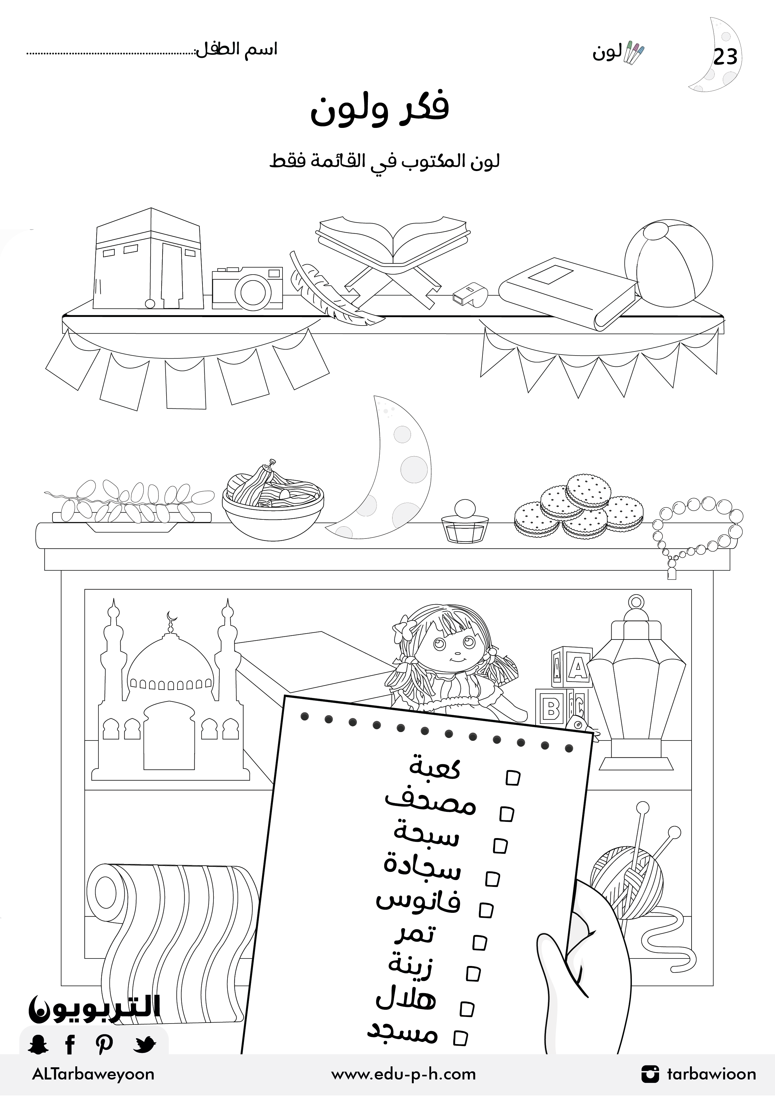 رمضان 23 فكر ولون Ramadan Worksheets