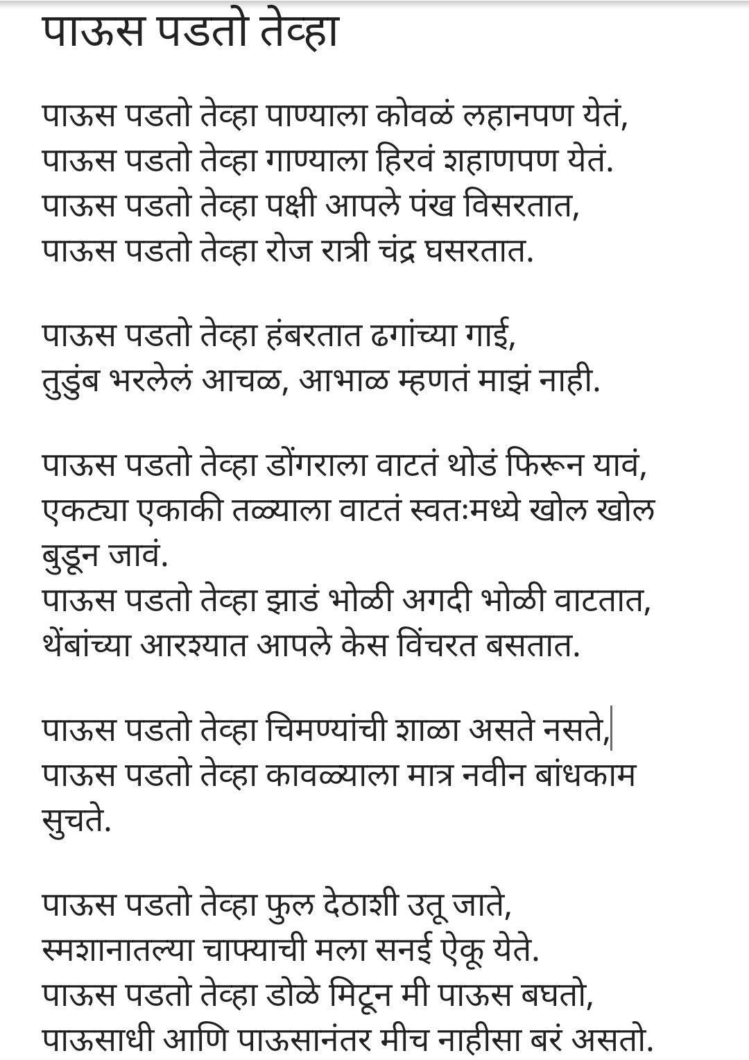 पाऊस पडतो तेव्हा, अशोक बागवे Marathi poems, Marathi