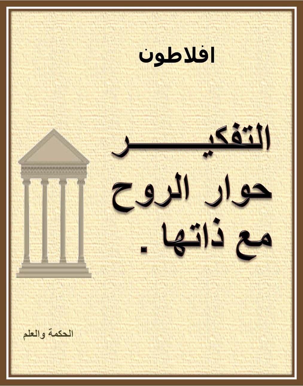 افلاطون التفكير Arabic Words Words Arabic Calligraphy