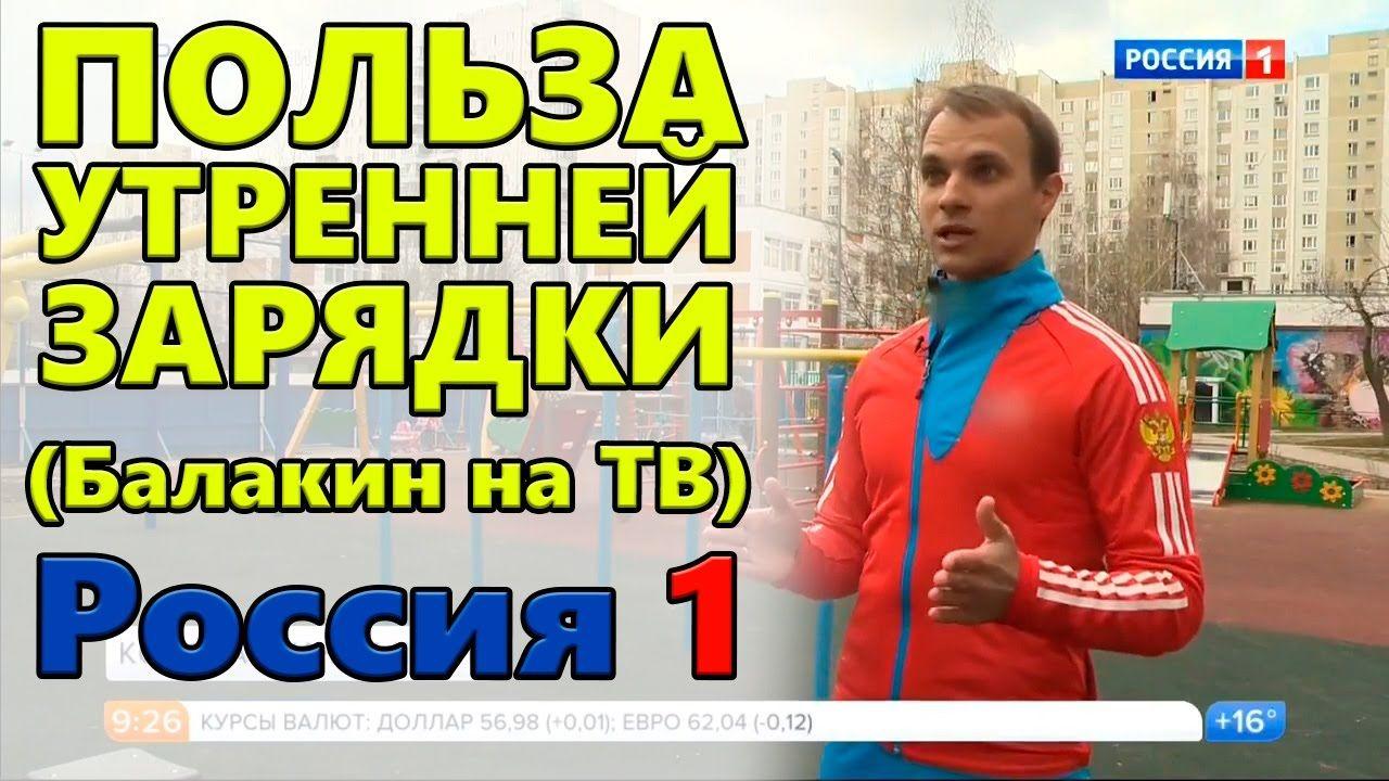 Polza Utrennej Zaryadki Konstantin Balakin Na Tv Rossiya 1 Utro Rossii Utrennyaya Zaryadka Zaryadka Sport