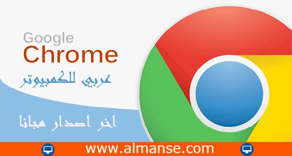 تحميل متصفح جوجل كروم Google Chrome عربي للكمبيوتر اخر اصدار مجانا Google Tech Logos School Logos