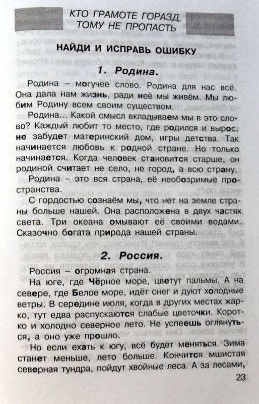 Диктанты по русскому языку 4 класс с заданиями скачать