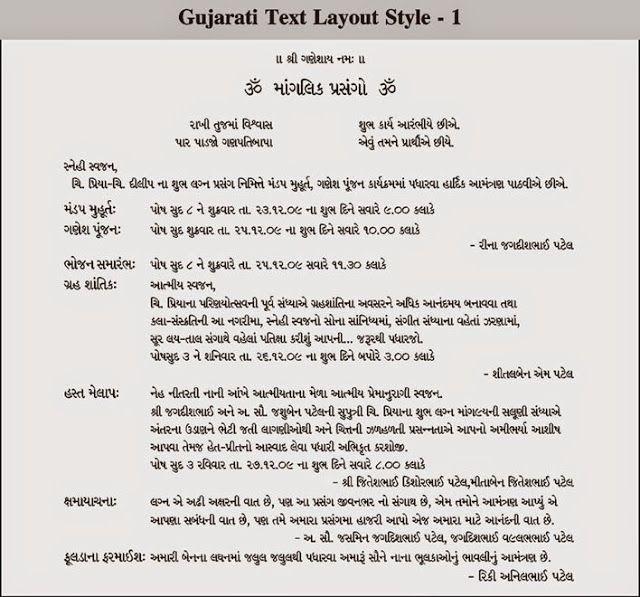 Gujarati lagna patrika marrige card pinterest gujarati wedding gujarati lagna patrika stopboris Gallery