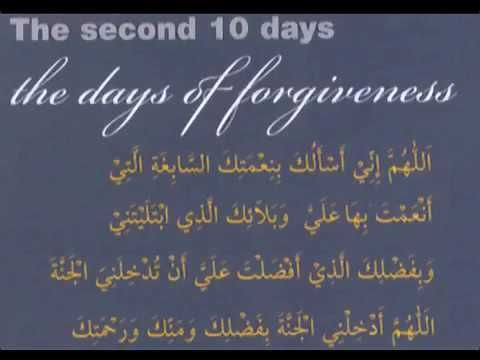 Ramadan (Ramzan Kareem) Prayers Dua 2016 Arabic English Translation. Visit: https://www.youtube.com/watch?v=GFuhAfRuT1Q