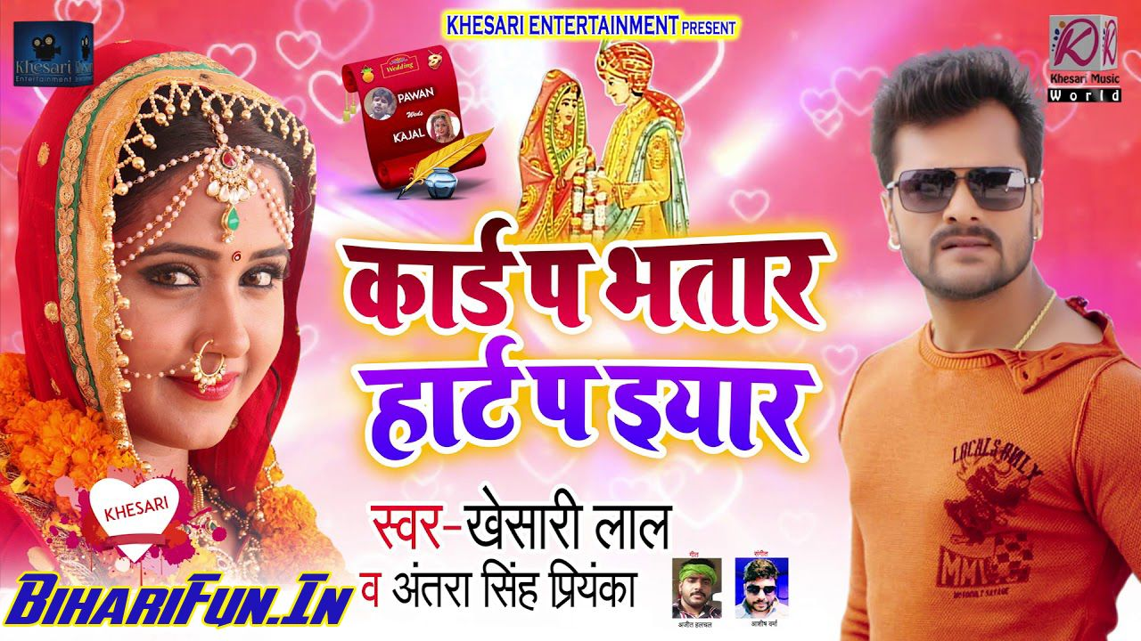 Free Download Bhale Card Pa Naam Bhatar Ke Ba Baki Heart Pa Naam Eyaar Ke Ba Mp3 Songs Ji Song Mp3 Song