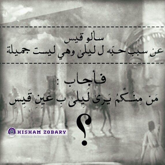 صور صورة حب عشق عرب عربي رمزيات قيس ليلى شعر Qoutes Arabic Calligraphy Calligraphy