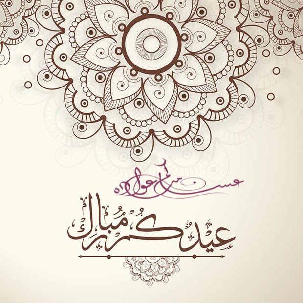 عيدكم مبارك Eid Images Eid Ul Adha Images Eid Ul Adha