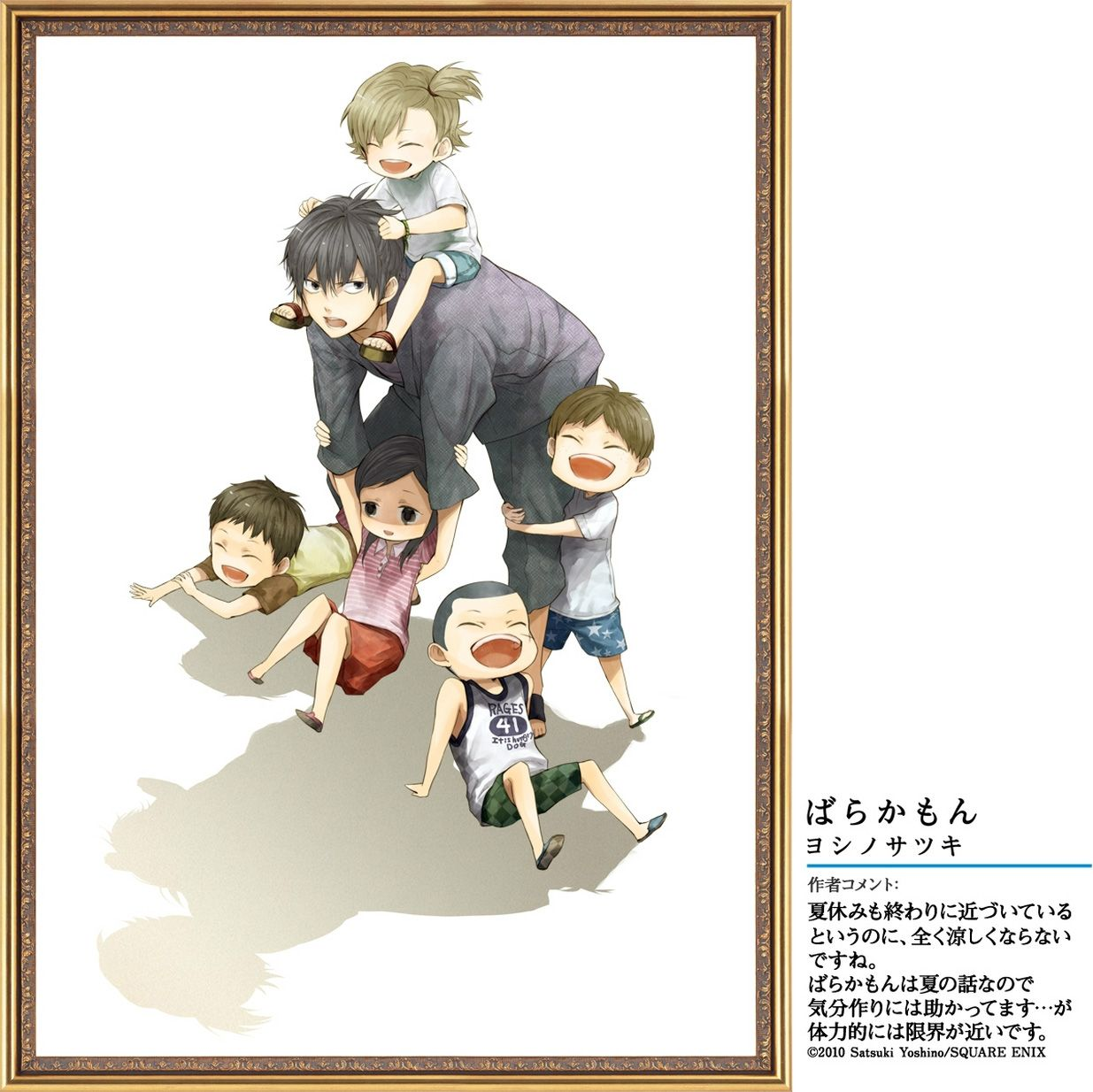 Barakamon Barakamon, Anime child, Anime