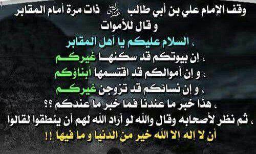 علي مع الحق والحق مع علي ع Best Mac Lipstick Imam Ali Mac Lipstick