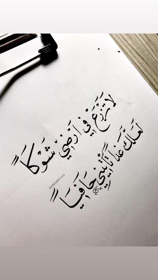 لا تزرع في ارضي شوكا لعلك غدا تأتيني حافيا اقتباسات Calligraphy Quotes Love Words Quotes Postive Quotes