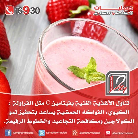تناول الأغذية الغنية بفيتامين C مثل الفراولة الكيوي الفواكه الحمضية يساعد بتحفيز نمو الكولاجين ومكافحة التجاعيد والخطوط الرفيعة Food Vegetables Condiments