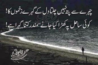 Chehre se pata nahi chalta dil ke ghehre zakhmo ka! Koi sahil pe