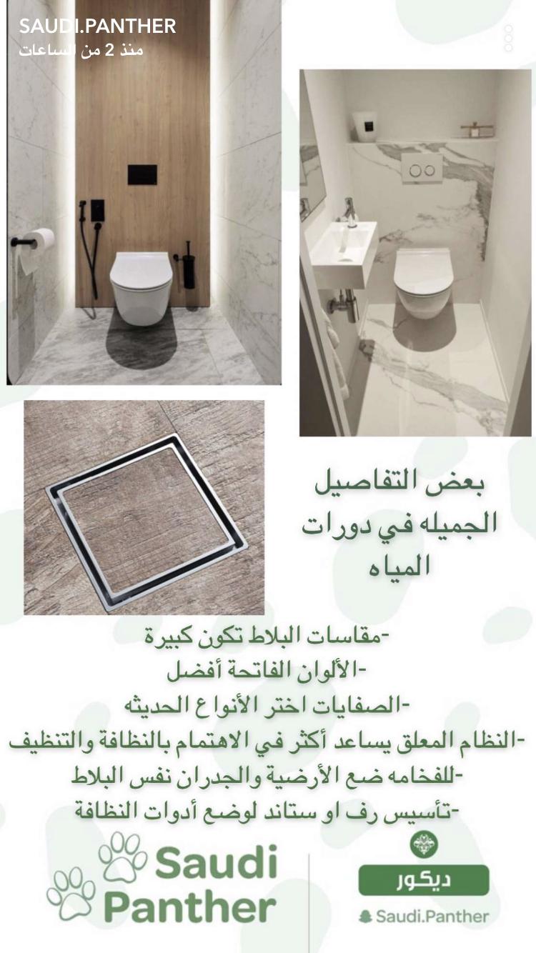Pin By Aljawhara On الحمامات والمغاسل Living Room Design Decor Bathroom Design Luxury Bathroom Remodel Designs