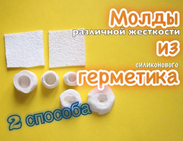 Как сделать молд из герметика своими руками. Два способа - Ярмарка Мастеров - ручная работа, handmade