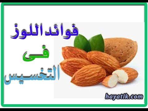 نكهة الوز Flavors Almonds