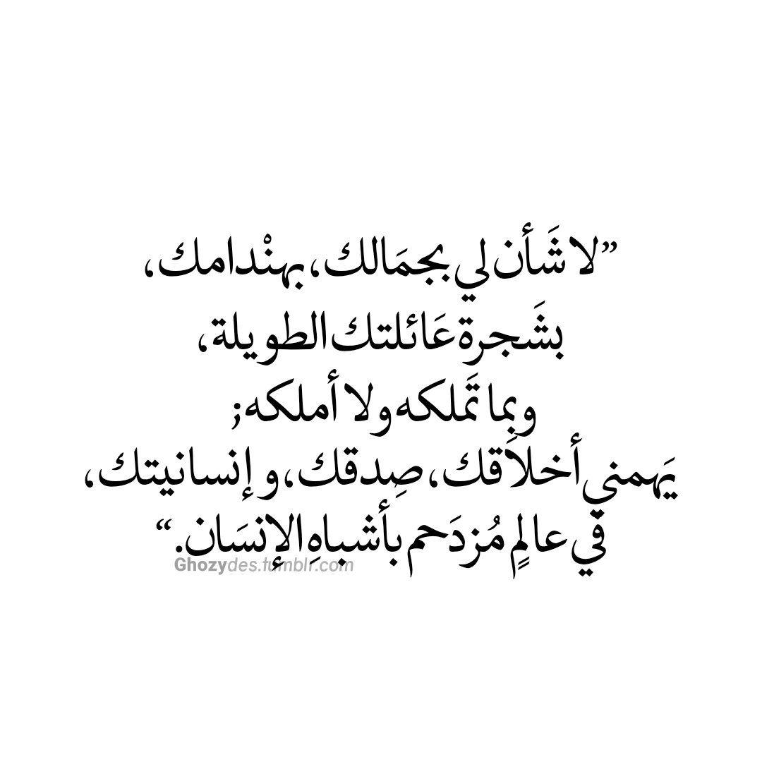 مما قرأت Mmaqarat Twitter Cool Words Words Arabic Love Quotes