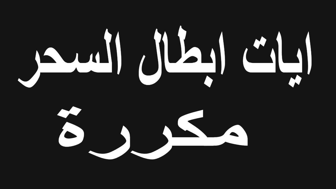 علاج السحر بسرعة استمع الي ايات ابطال السحر Ruqyah For Children Ruqyah Doa Qunut Ruqyah Islam Surat Yasin Rukun Islam Alquran Mp3 Islam Allah