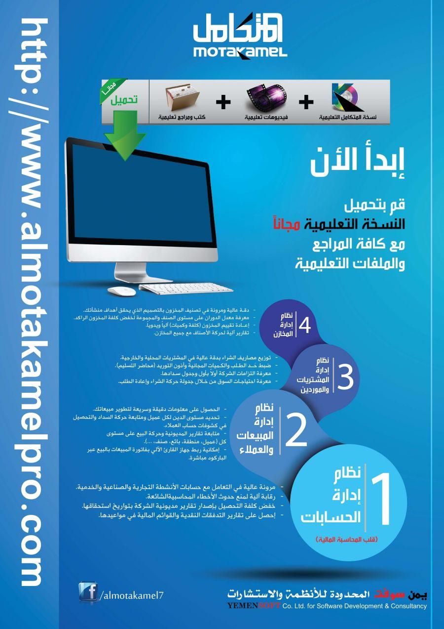 النظام المحاسبي المتكامل النسخة التعليمية مجانا Yemen Soft يمن سوفت Pdf Books Download Accounting System