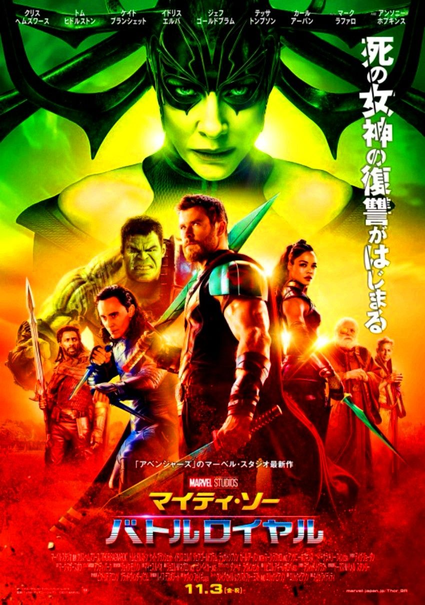 Pin By Armand Pawell On Asia Movie Poster I Ragnarok Movie Watch Thor Thor Ragnarok Movie