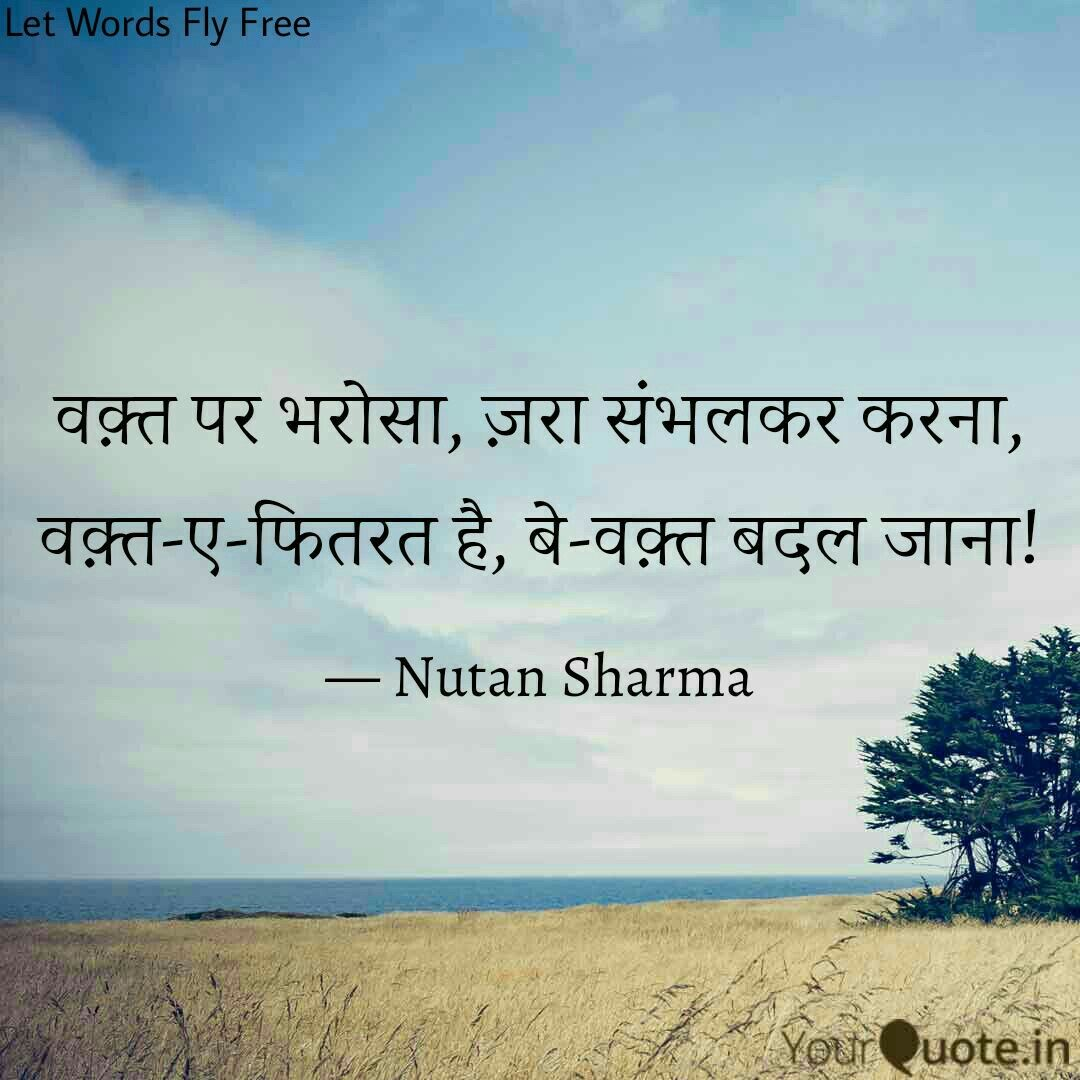Let Words Fly Free Hindi Quote Thought Time Waqt Life Fact