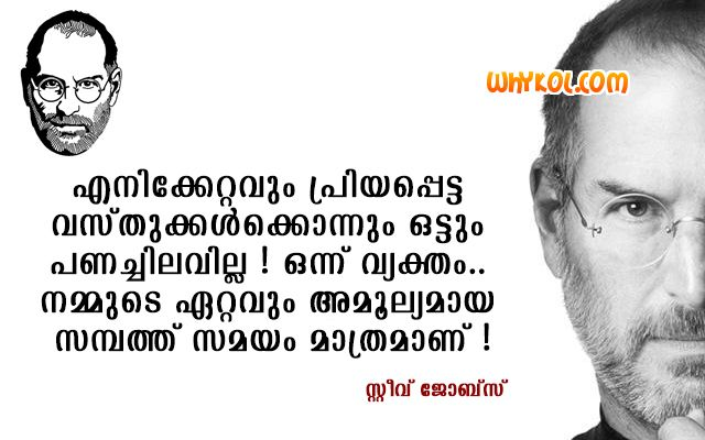 Steve Jobs Quote In Malayalam Font Steve Jobs Quotes Job Quotes