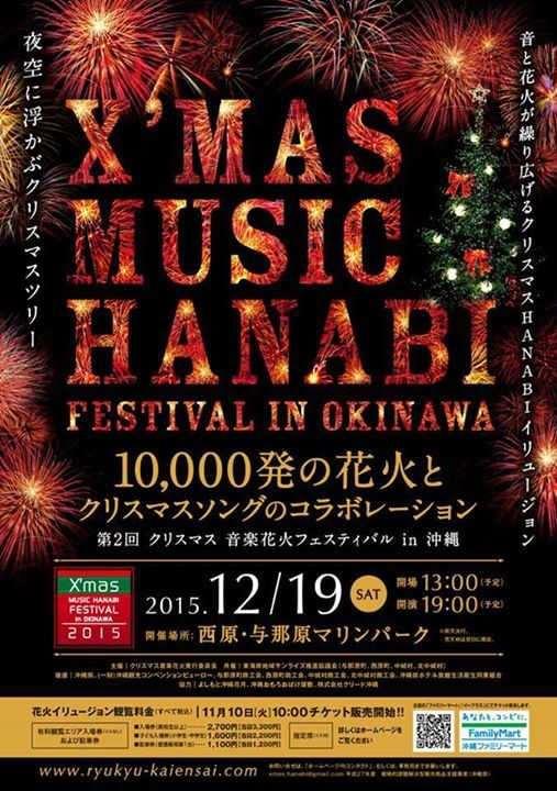 第2回 クリスマス音楽花火フェスティバルin沖縄
