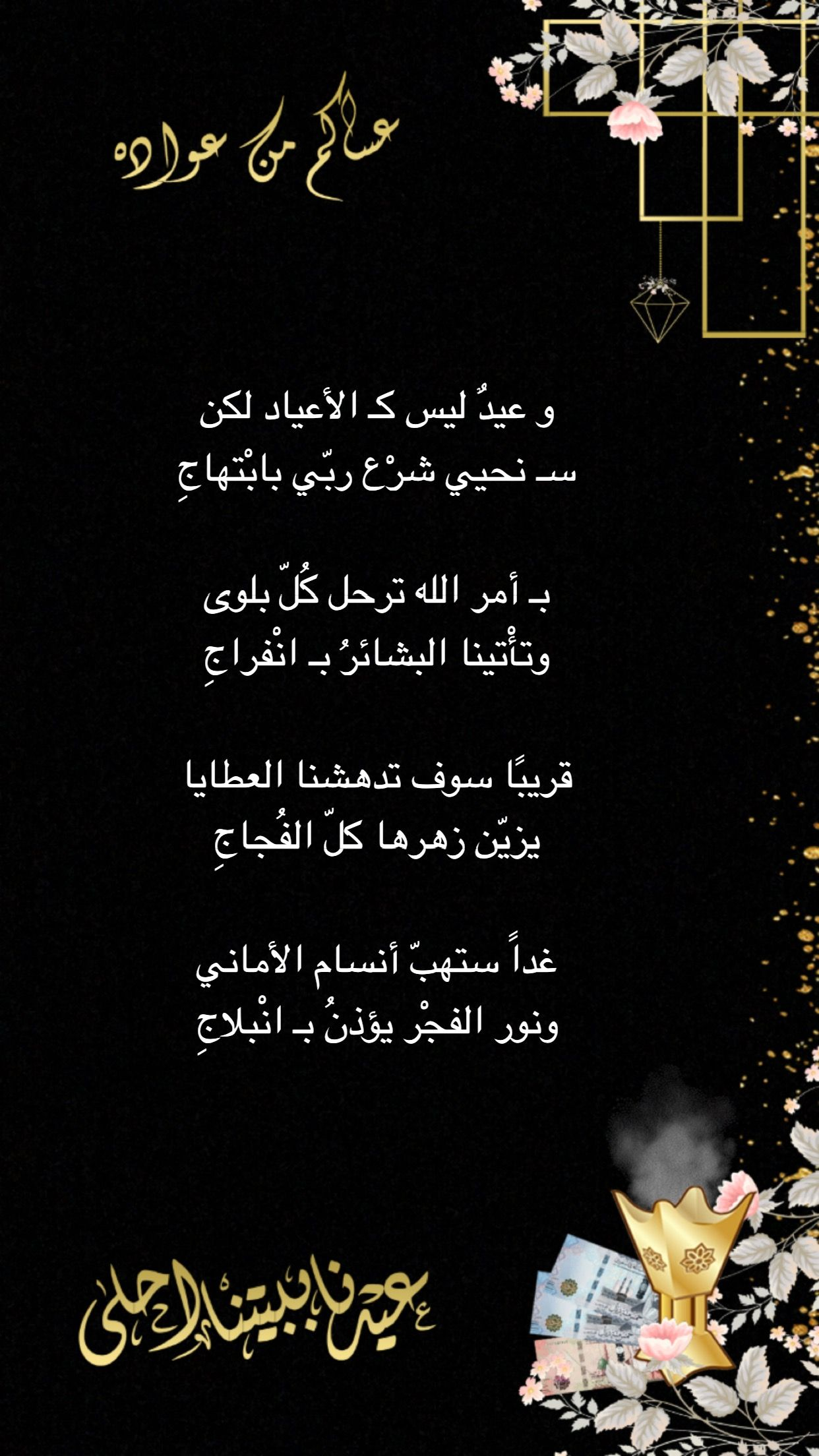 Pin By Adel Setif On شعر Eid Quotes Eid Crafts Ink Pen Drawings