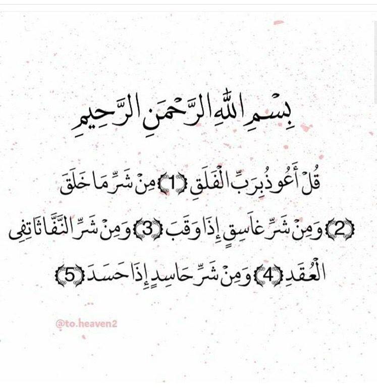 سورة الفلق Calligraphy Arabic Calligraphy Arabic