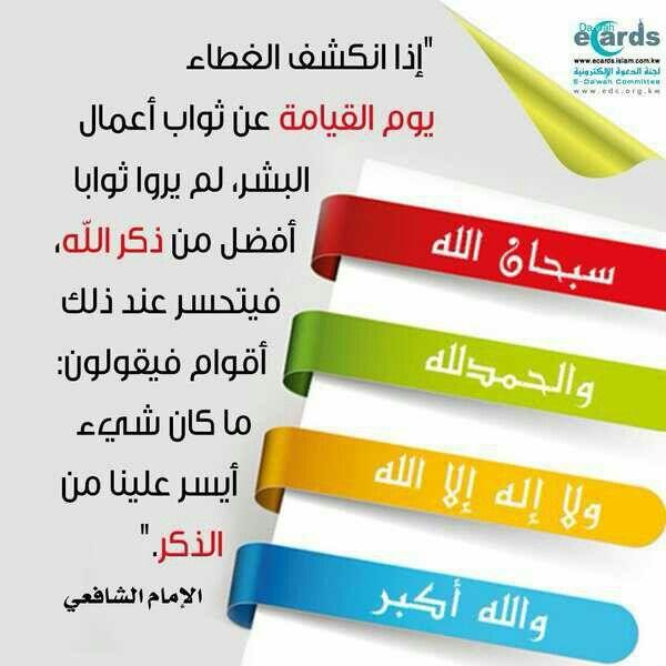 فوائد ذكر الله Arabic Love Quotes I Am Awesome Words Quotes