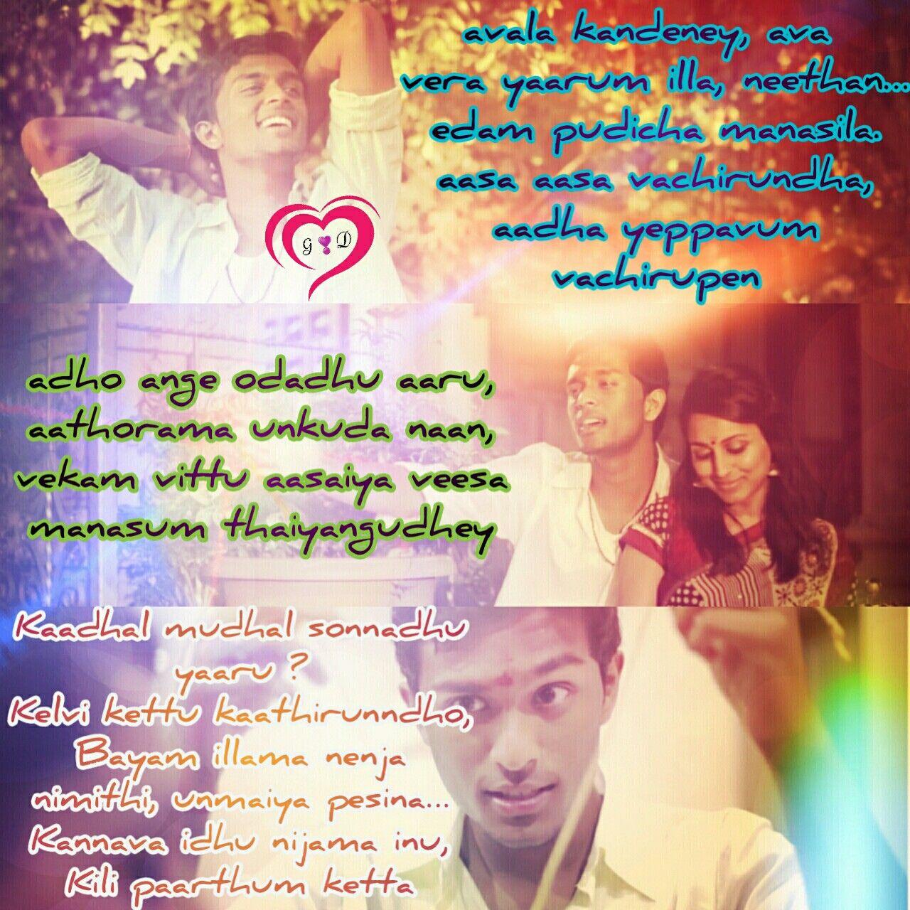 Enakoru Aasa Iruku Teejay Love Song Quotes Song Quotes Tamil Songs Lyrics