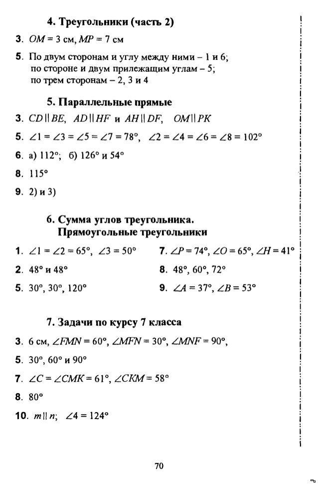 Обществознание 11 класс нысанбаев параграф