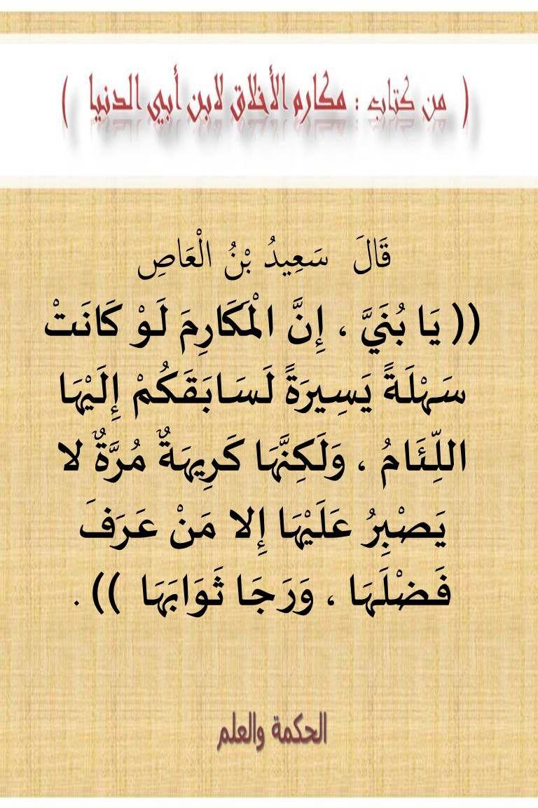 مكارم الأخلاق ابن العاص Islamic Quotes Words Arabic Quotes