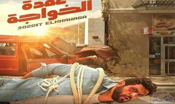 حسن الرداد يطرح فيلمه Romantic Pictures Egypt Today Poster