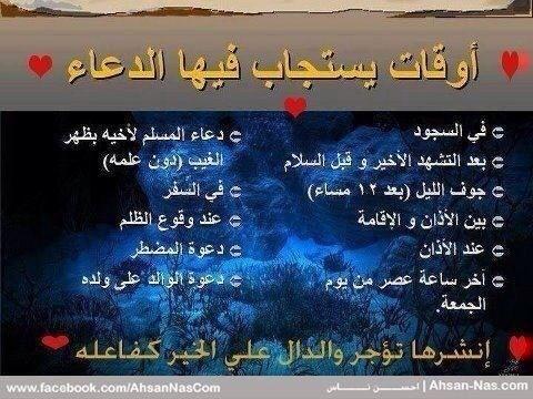 أوقات استجابة الدعاء Ramadan Words Greatful
