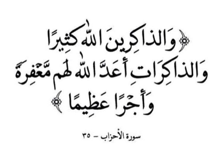 ذكر الله يرضي الرحمن ويسعد الإنسان ويذهب الأحزان ويملأ الميزان Arabic Calligraphy Calligraphy Arabic