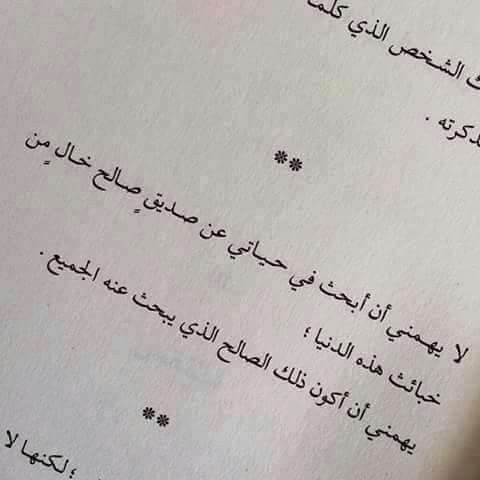لا يهمني Arabic Quotes Arabic Calligraphy Quotes