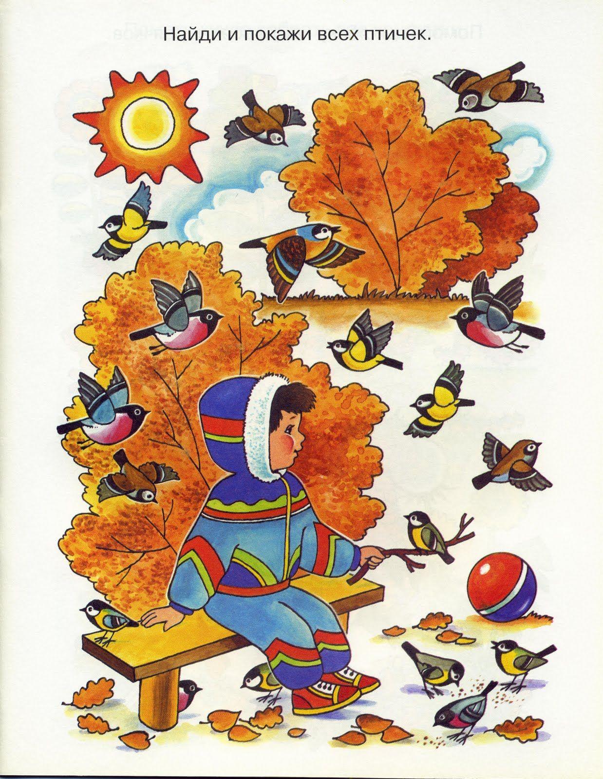 осень - дети играют, листопад, перелетные птицы Child ...