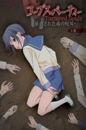 Corpse Party: Tortured Souls » UnderAnime