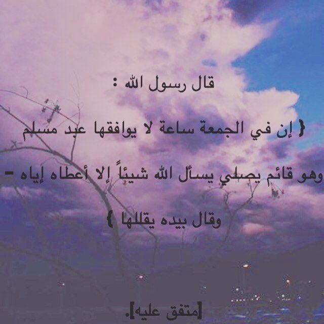 Instagram Photo By عطر يومك بذكر الله Dec 25 2015 At 5 43am Utc Instagram Posts Islamic Quotes Instagram