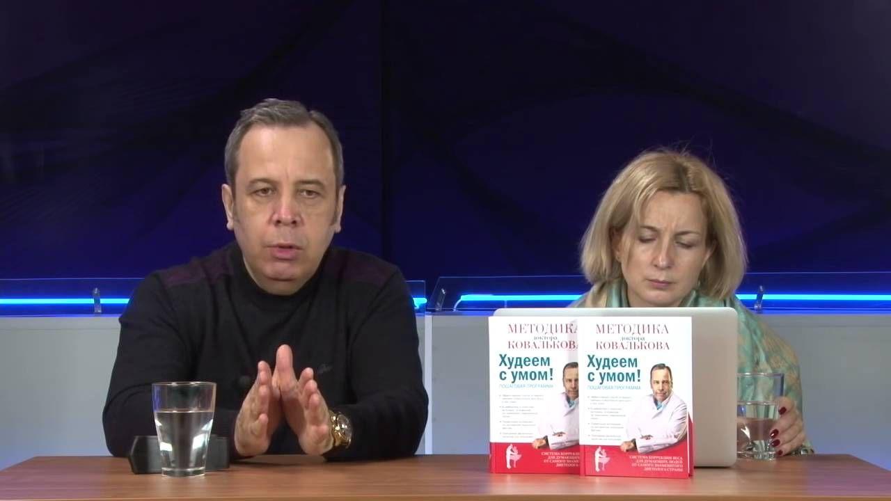 Диетолог Для Похудения Москва.