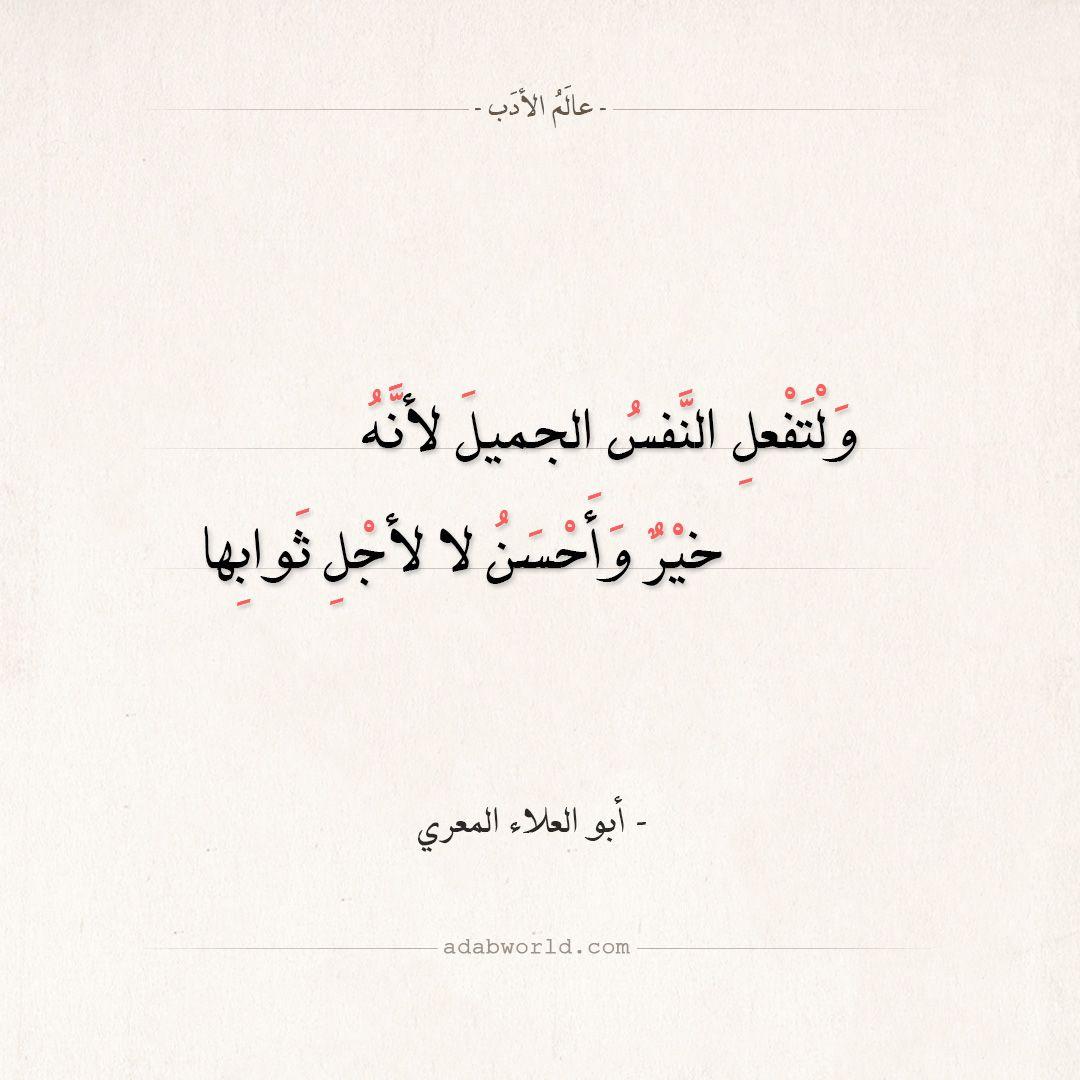شعر أبو العلاء المعري ولتفعل النفس الجميل أبو العلاء المعري الحياة حكم شعر عالم الأدب Arabic Quotes Arabic Poetry Arabic Poetry Poetry Arabic