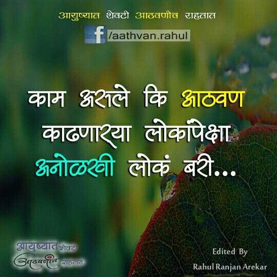 Marathi Quotes, Quotes, Best Quotes