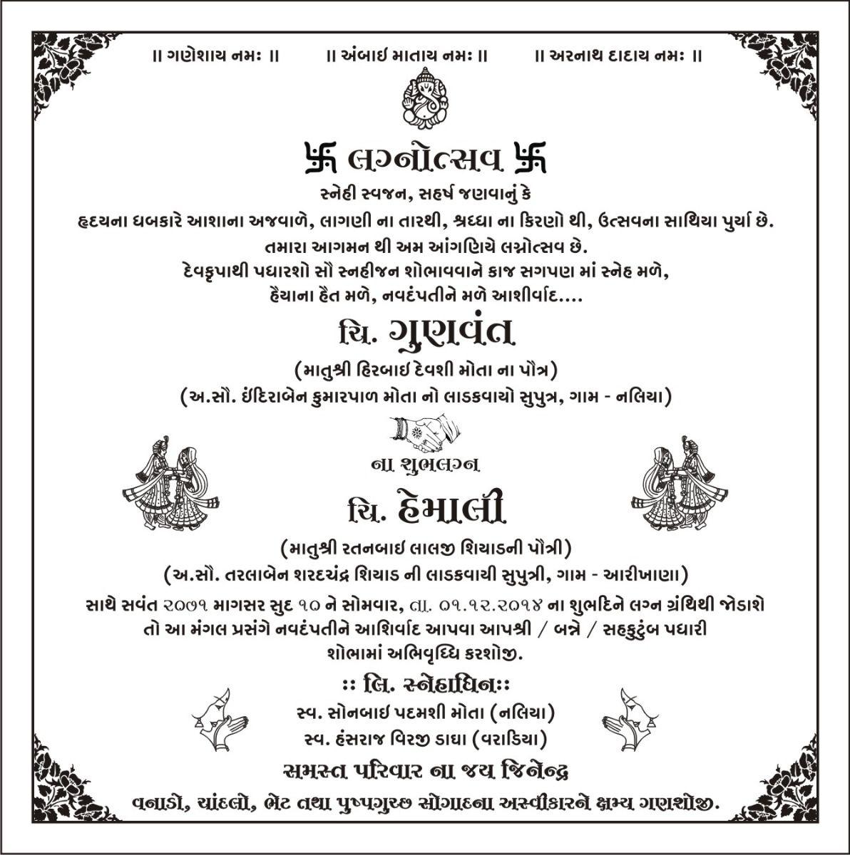 Pin By Nikunj Dhasa On Cvx Marriage Cards Wedding Invitation Card Wording Marriage Invitation Card