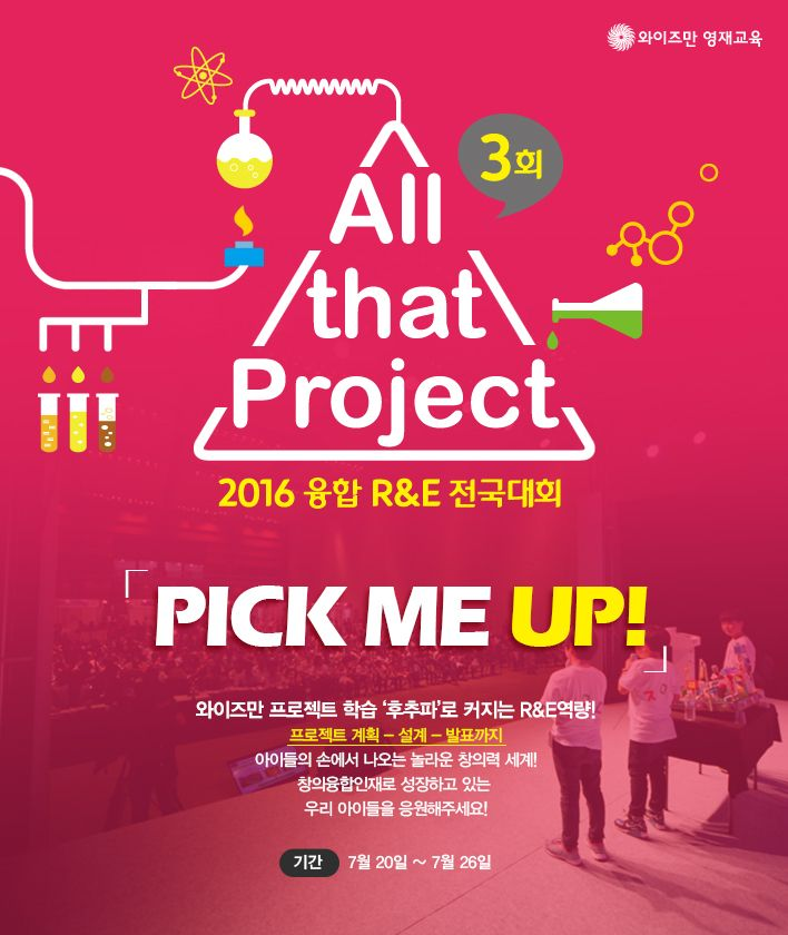2016 융합 R&E 전국대회 'PICK ME UP!' 이벤트 진행 (7/20 ~ 7/26) (출처 : 와이즈만 .. | http://blog.naver.com/weizmann_why/220766946089 블로그) http://naver.me/GUCxDiM8
