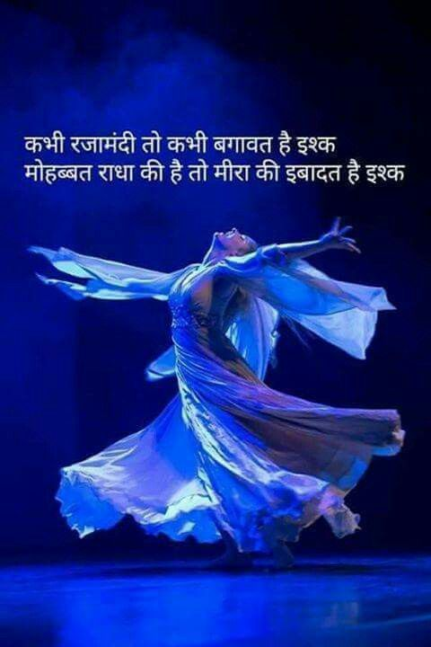 Dance Poems Hindi Quotes Dance Quotes