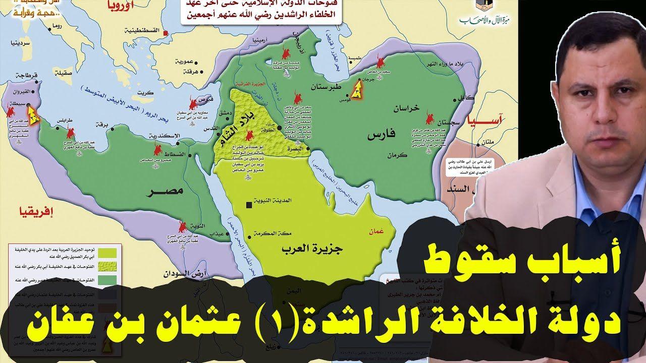 أسباب سقوط دولة الخلافة الراشدة ١ عصر عثمان بن عفان Map Map Screenshot