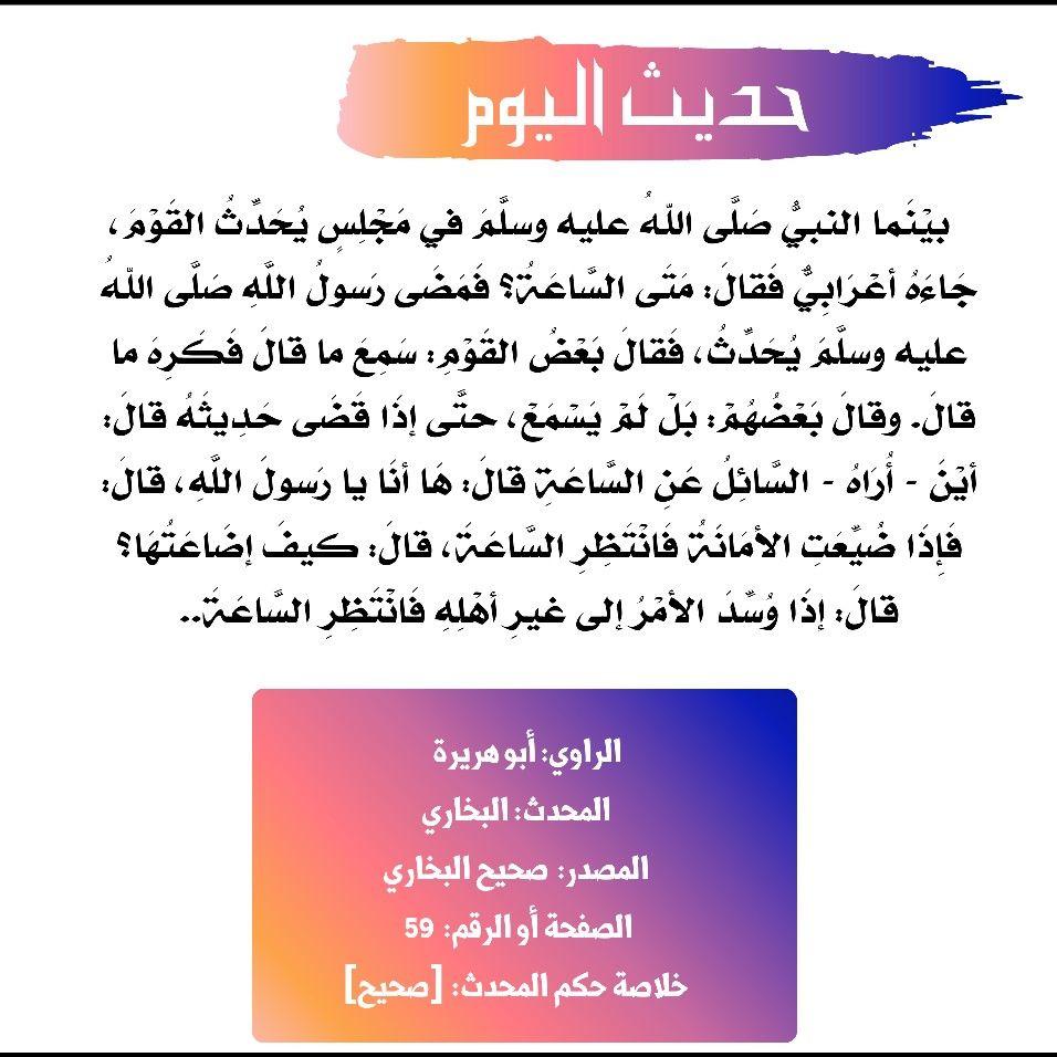 Pin By عصام On صحيح البخاري ومسلم شرح الأحاديث في صفحة الفيس Ahadith Islam Ios Messenger