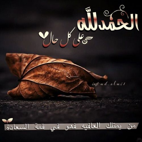 من يمتلك العافيه فھو في قمة السعادة الحمد Kalima H Pictures Poster Movie Posters