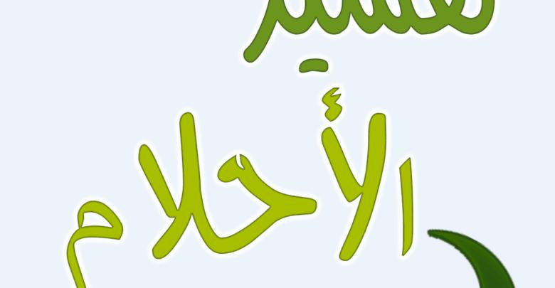 رؤية شخص تكرهه في المنام للعلامة ابن باز وابن سيرين In 2021 Tech Company Logos Vimeo Logo Company Logo