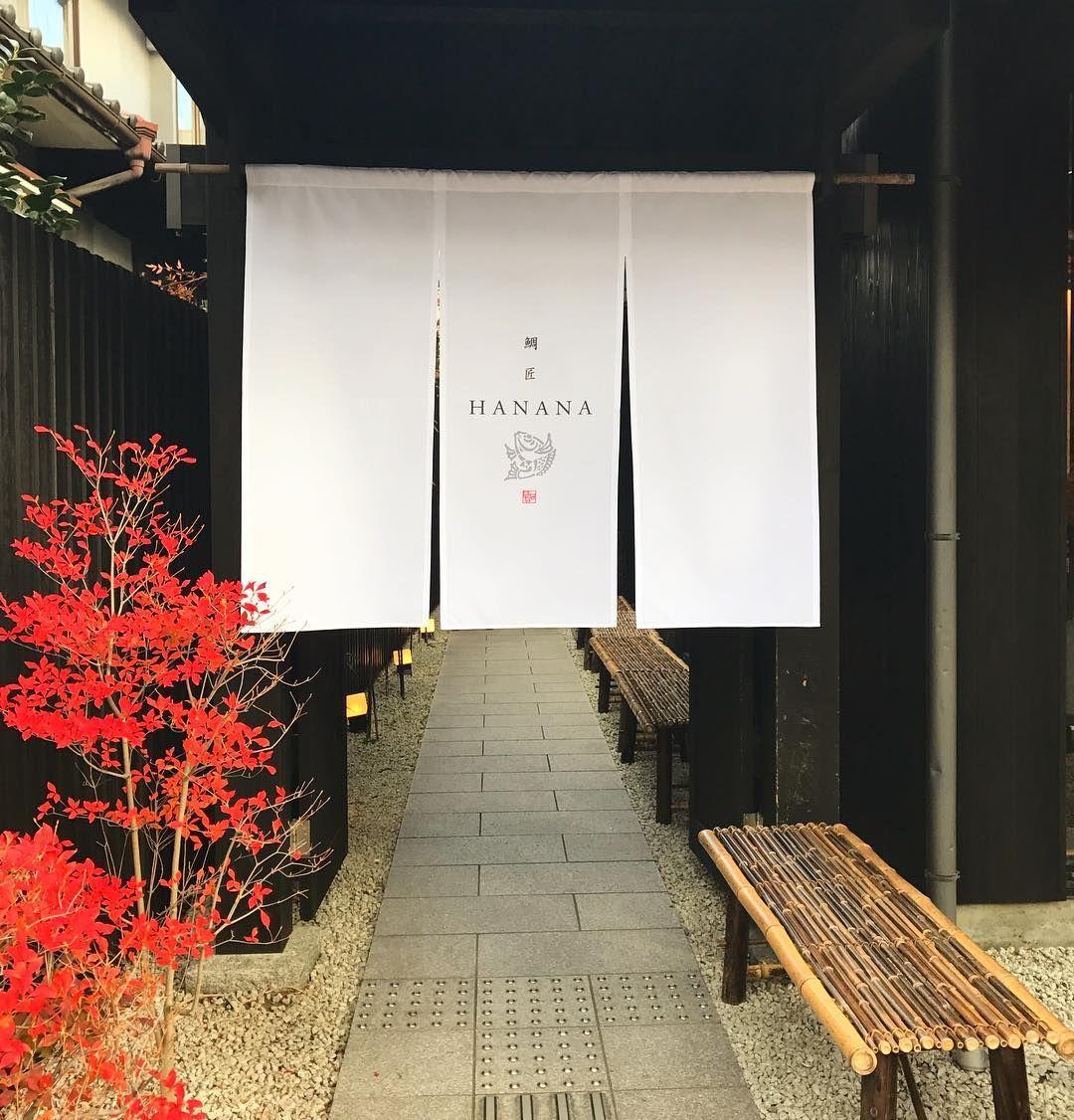 京都の嵐山にある「鯛匠HANANA (たいしょうはなな)」はランチには行列ができる人気店。テレビで紹介されることもあり、鯛茶漬け御膳は観光客にも大人気だそうです。世界遺産の天龍寺、竹林の小道などにも近いのがうれしいポイントですね。